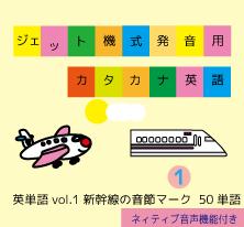 英単語vol.1【新幹線の音節マーク】ジェット機式発音用カタカナ英語 ™