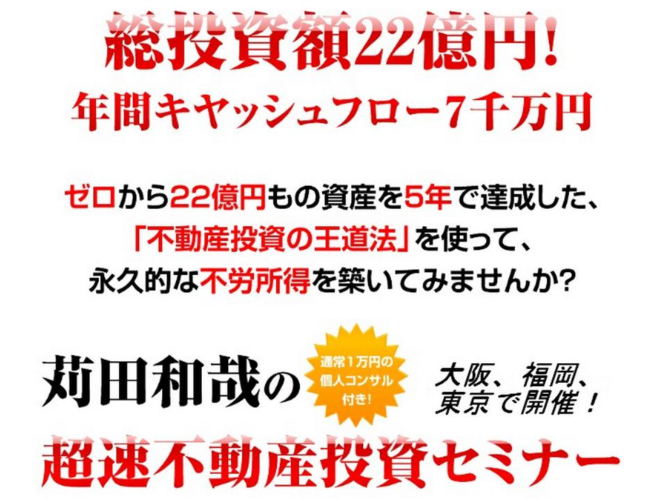 超速不動産投資セミナー(東京、大阪、福岡)
