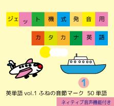 英単語vol.1【ふねの音節マーク】ジェット機式発音用カタカナ英語 ™