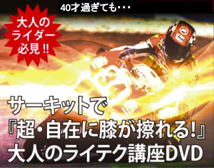サーキットで『超・自在に膝が擦れる!』大人のライテク講座DVDからCB1100 女性初心者 バイクでカーブの練習他