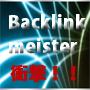 バックリンク職人が創ったリンクソフト「backlinkマイスター」usually-type
