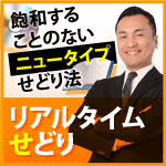 藤田道紘のリアルタイムせどり2