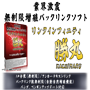 SEO対策は更なる心境地へ〜リンクインフィニティー〜「KACHIMARU」usually-type