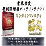 EO対策は更なる心境地へ〜リンクインフィニティー〜「KACHIMARU」maxim-type