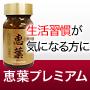 恵葉プレミアム6本セット