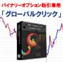 バイナリーオプション取引の始め方〜グローバルクリック〜
