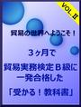 3ヶ月で貿易実務検定B級に一発合格した「受かる!教科書」VOL.Ⅲ