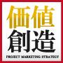 本質のビジネス構築フロー - マーケティングと企画立案・価値の作り方とシナリオ構築