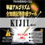 【24分割対応】全知能記事作成ツール「KIJII」先着特典あり
