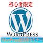 【9月6日(土曜)開催:初心者限定】WordPressセットアップ1Dayセミナー