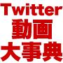 Twitter動画大事典