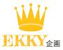 EKKY企画について