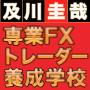 FXism及川圭哉プロフェッショナルトレーダ―養成学校