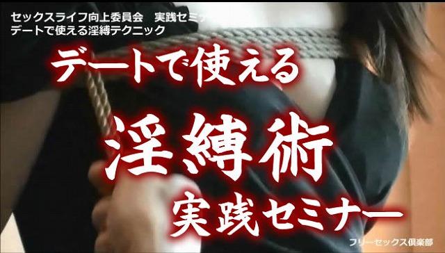 デートで使える淫縛術実践セミナー 〜深津佳乃〜