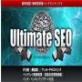 アルティメイトバックリンクソフト「Ultimate SEO」premium edition