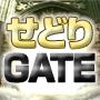 せどりGATE Proの画像
