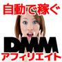 DMMアフィリエイト支援「自動で稼ぐDMMアフィリエイト」DMMの最新情報を自動でブログに投稿。DMMの商品に合わせて楽天アフィリエイトリンクコードも自動生成の特典付き