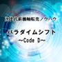 パラダイムシフト~Code D~