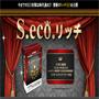 これからのSEO対策は「s.eco.リッチ」premium edition