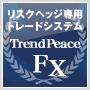 【1度限りの特別価格】トレンドピースFX