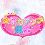 女子力アップの基本が学べる女子力アップ講座DVD☆ヘアメイク・ネイル・メイクアップの基本が学べます!