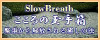 SlowBreathRelaxation~【こころの玉手箱】スタートセット