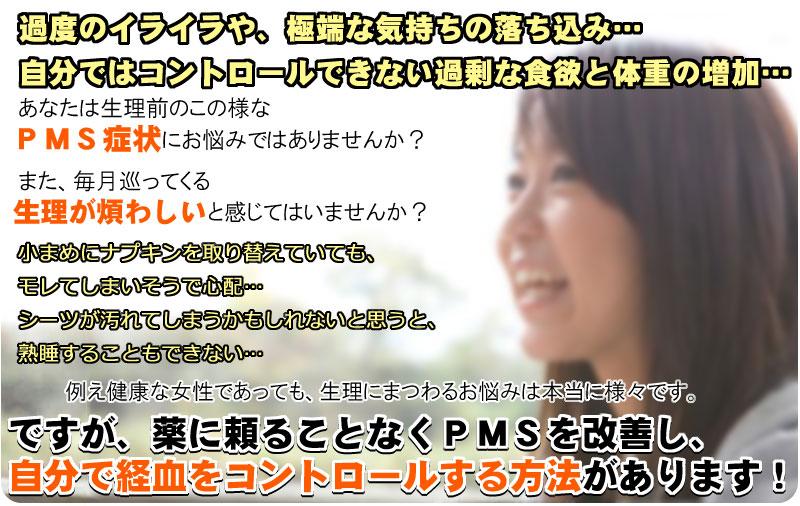 自分で出来るPMS改善法〜月経血コントロールヨガ〜