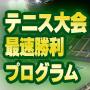 TYP テニス大会優勝プログラム