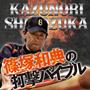 篠塚和典の『打撃バイブル』