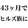 ヒルズ土屋セミナー動画コンプリートパッケージ
