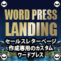 ワードプレス専用のセールスレターページ作成カスタムキット:Word Press Landing