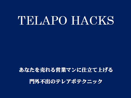 「TELAPOHACKS」