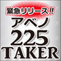 【緊急オファー】アベノ225TAKER