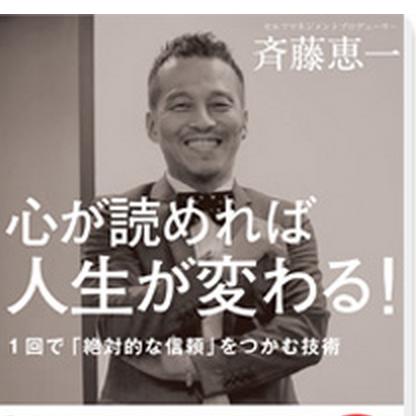 斉藤恵一「心が読めれば人生が変わる!」出版記念セミナー