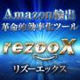 日高宗則のrezooX (リズーエックス)