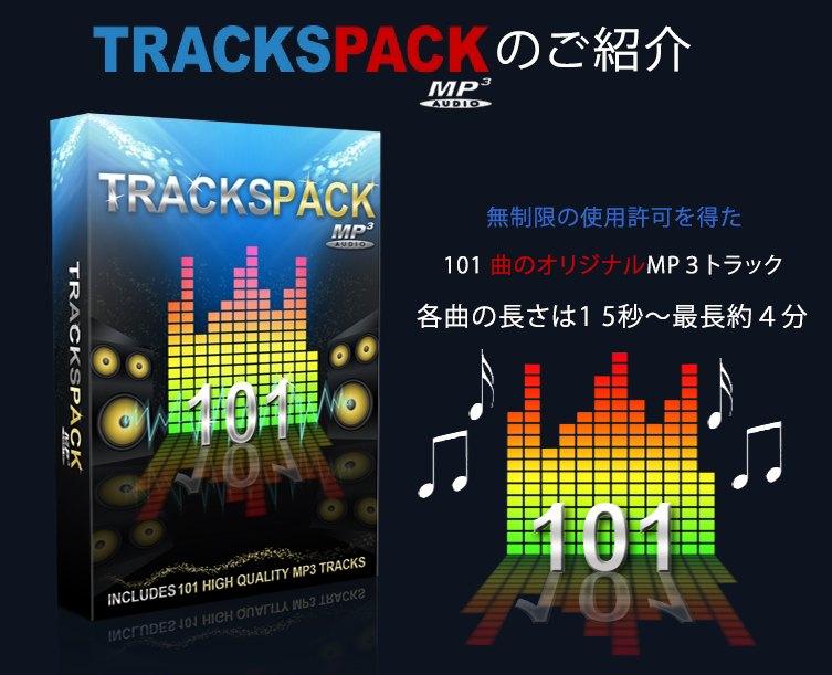「TRACKSPACK」101曲のMP3ミュージックトラック!各曲の長さは15秒〜最長約4分!