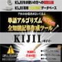 k03【24分割対応】全知能記事作成ツール「KIJII専用データベース:車査定03」特典あり