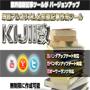 「KIJII改」【24分割対応】アルゴリズム全知能記事作成ツール「KIJII改」記事生成ツール