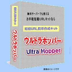 『ウルトラホッパー』⇒お手軽な短縮URL簡単作成キット。無料サーバーでも使えるシンプルテンプレートでサイトの転送機能を容易に使用できます。