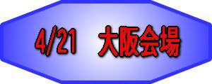 返金保証付き 驚異のパフォーマンス!! 株式投資セミナー 大阪会場(4/21)
