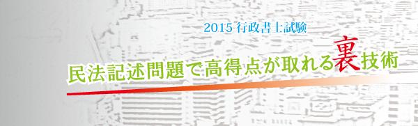 行政書士試験2015 民法記述問題で 高得点が取れる裏技術