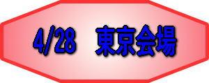 返金保証付き 驚異のパフォーマンス!! 株式投資セミナー 東京会場(4/28)