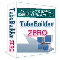 TubeBuildeZERO ⇒ ベーシックでお得な動画サイト作成ツール。スマホとパソコンに対応したYouTubeのような動画サイトを簡単作成。さまざまなテンプレートに簡単移植できます。