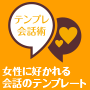 テンプレ会話術〜女性に好かれる会話のテンプレート〜