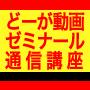 【どーが動画ゼミナール通信講座】