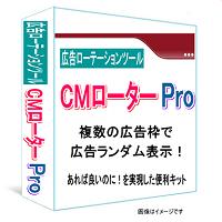 広告ローテーションツールCMローターProの画像