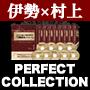 1000万パック/伊勢・村上Perfect Collection
