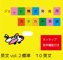 ジェット機式発音用カタカナ英語™ 英文vol2【標準】