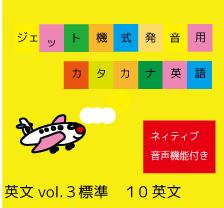 英文vol.3【標準】ジェット機式発音用カタカナ英語™