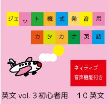 ジェット機式発音用カタカナ英語™英文vol.3【初心者用】